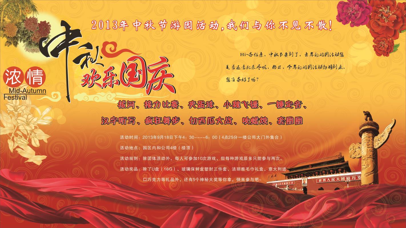 2013年中秋节公司总部游园活动
